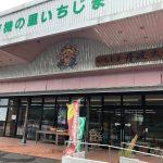 農の学校のお野菜は、「いちじま丹波太郎」で購入できます