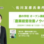11/6(金)オープン講座のお知らせ