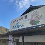ヒロちゃん栗園de八百屋さんで農の学校のお野菜購入できます