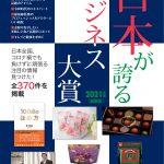 「日本が誇るビジネス大賞2021」に掲載されました